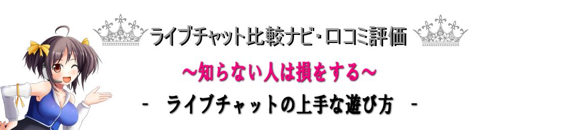 AV女優の芽森しずくちゃんがDMMライブチャットでイベント開催 | ライブチャット比較ナビ・口コミ評価