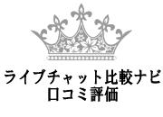 ライブチャット比較ナビ・口コミ評価