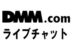 DMMライブチャットアイキャッチ