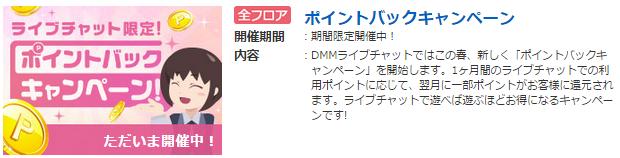 DMMライブチャットポイントバックキャンペーン