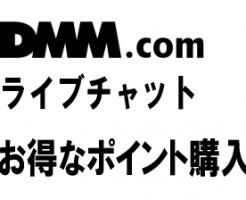 DMMライブチャットポイント03