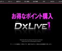 DXLIVEポイント05