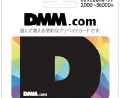 DMM電子マネー