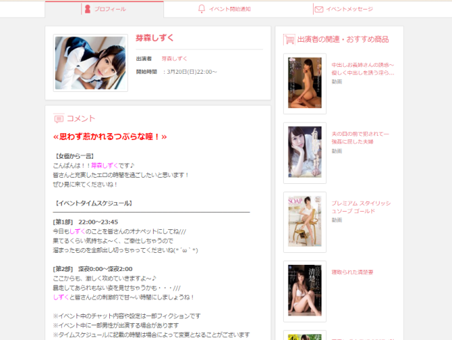 dmmAV女優イベント2