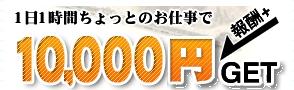 副業開始で10000円プレゼント