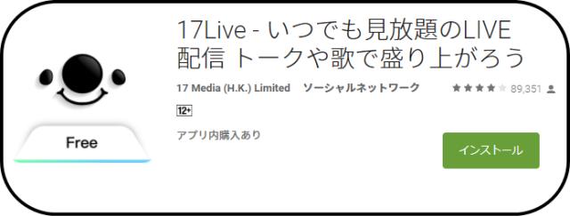 17Live - いつでも見放題のLIVE配信 トークや歌で盛り上がろう